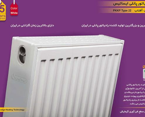 نمایندگی فروش رادیاتور ایساتیس در کرج
