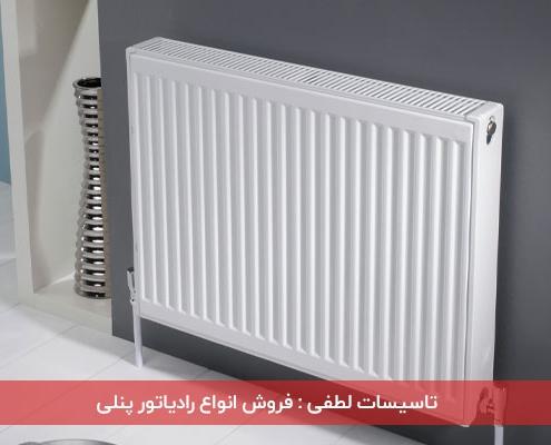 نمایندگی فروش رادیاتور پنلی در کرج