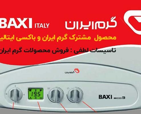 نمایندگی پکیج گرم ایران در کرج