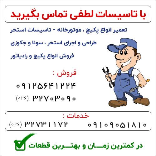 تاسیسات مرکزی ایران - تاسیسات لطفی