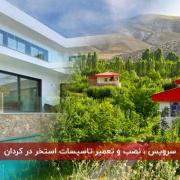 سرویس،نصب و تعمیر تاسیسات استخر در کردان