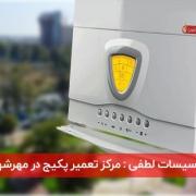 مرکز تعمیر پکیج در مهرشهر کرج