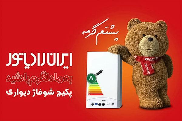 نمایندگی ایران رادیاتور در مهرشهر کرج
